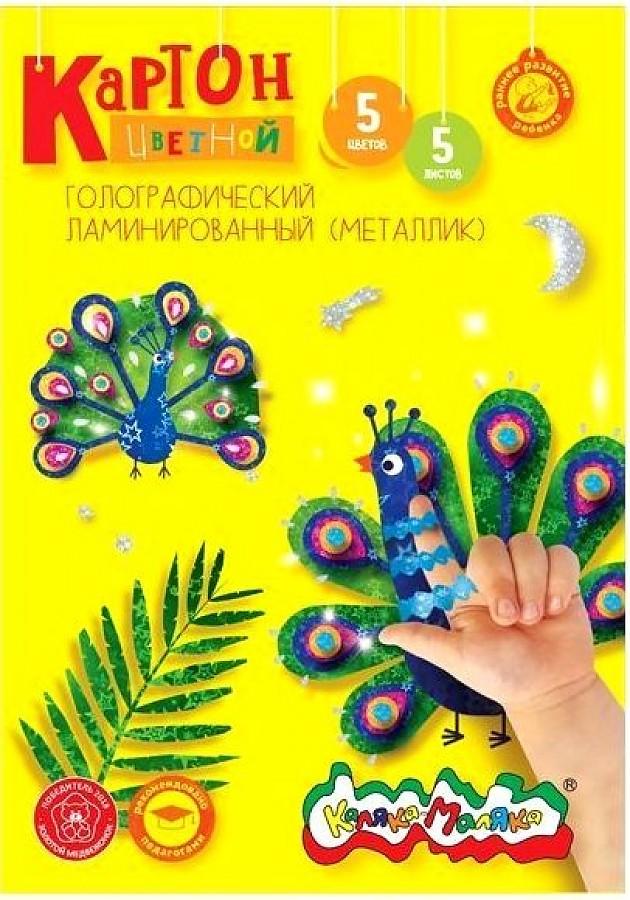 Картон цв. фольгир. 5 цв. 5 л. А4 Каляка-Маляка канцелярия fancy creative набор цветной фольгированной бумаги a4 5 цв 5 л