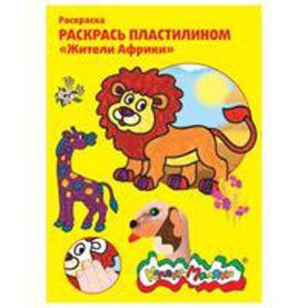 Раскраска пластилином Каляка-Маляка ЖИТЕЛИ АФРИКИ 4 карт. А4