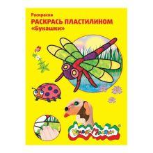 Раскраска пластилином Каляка-Маляка БУКАШКИ 4 карт. А4
