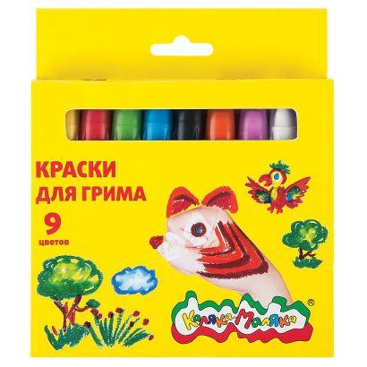 Краски для грима Каляка-Маляка 9 цв. карт.уп. - фото 1