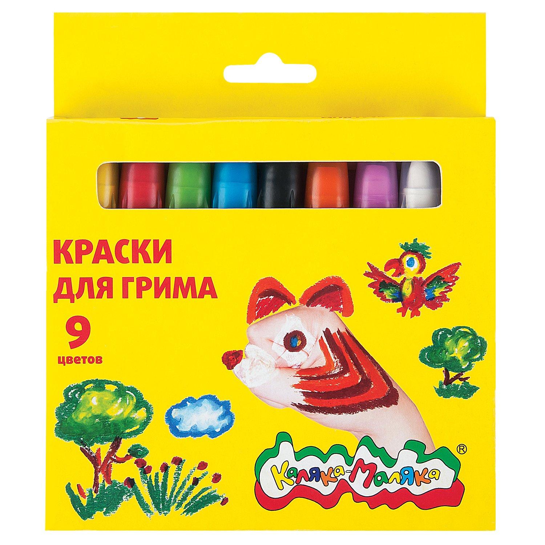 Краски для грима Каляка-Маляка 9 цв. карт.уп. гель каляка маляка 25 мл золото черное гзчкм25