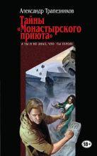 Трапезников А.А. - Тайны Монастырского приюта' обложка книги