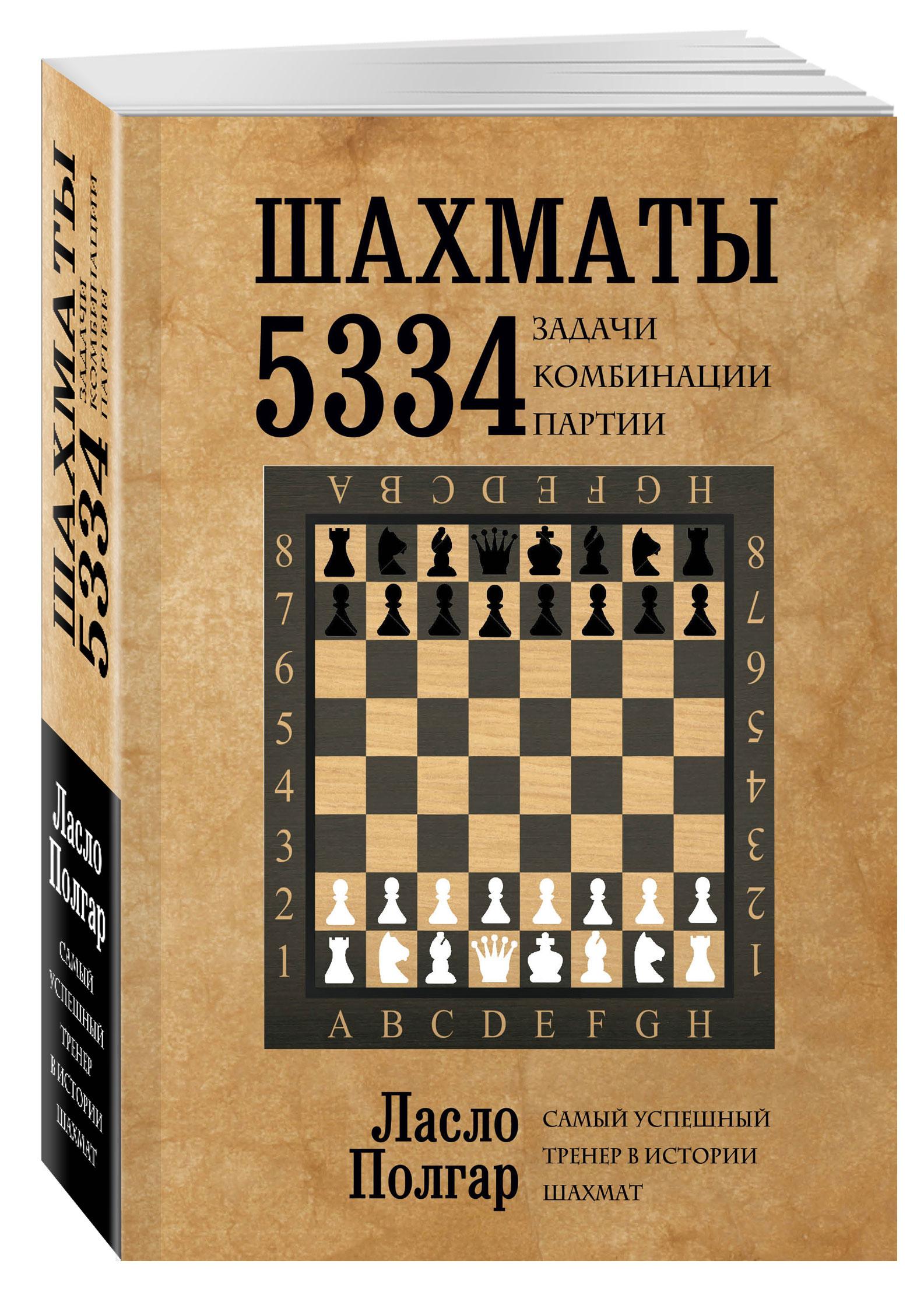 Шахматы. 5334 задачи, комбинации и партии от book24.ru