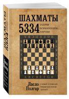 Полгар Л. - Шахматы. 5334 задачи, комбинации и партии' обложка книги