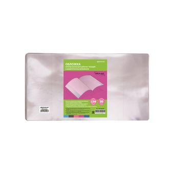 Обложка универс. для рабочих тетрадей и дидактических материалов, ПВХ 120 мкм (222*455мм)