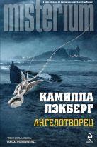 Лэкберг К. - Ангелотворец' обложка книги