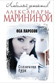Любимый детектив Александры Марининой