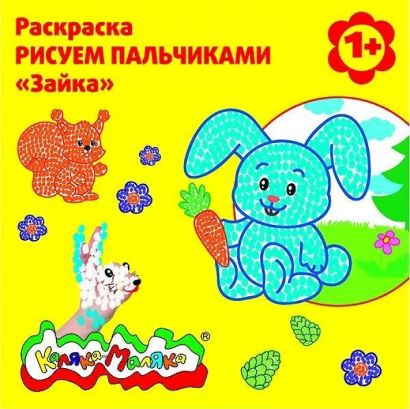 """Раскраска РИСУЕМ ПАЛЬЧИКАМИ """"Зайка"""", 12 стр. - фото 1"""