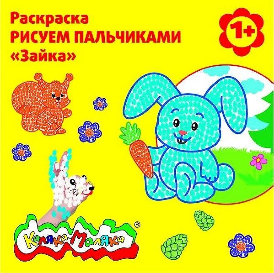 Раскраска РИСУЕМ ПАЛЬЧИКАМИ Зайка, 12 стр.