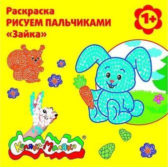 """Раскраска РИСУЕМ ПАЛЬЧИКАМИ """"Зайка"""", 12 стр."""
