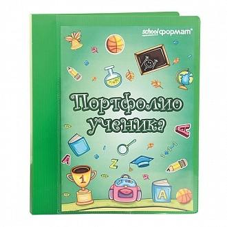 Папка-портфолио schoolФОРМАТ А4  зелен.20 файл. 2 кольца