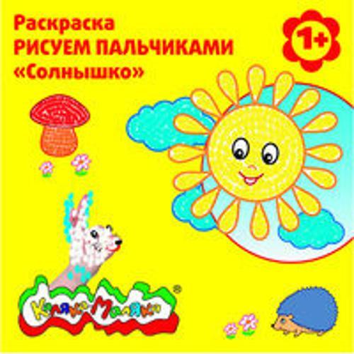 """Раскраска РИСУЕМ ПАЛЬЧИКАМИ """"Солнышко"""", 12 стр."""