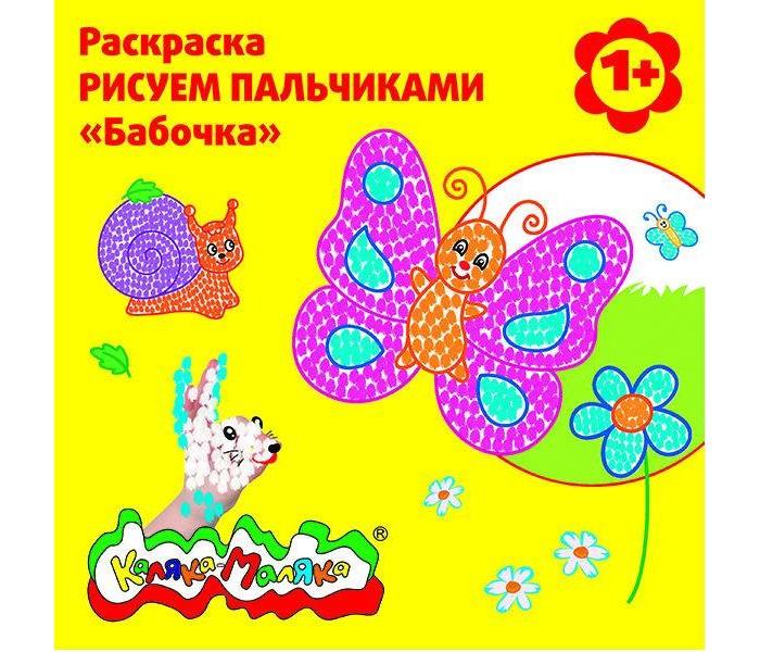 Раскраска РИСУЕМ ПАЛЬЧИКАМИ Бабочка, 12 стр.