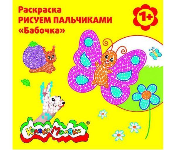 """Раскраска РИСУЕМ ПАЛЬЧИКАМИ """"Бабочка"""", 12 стр."""