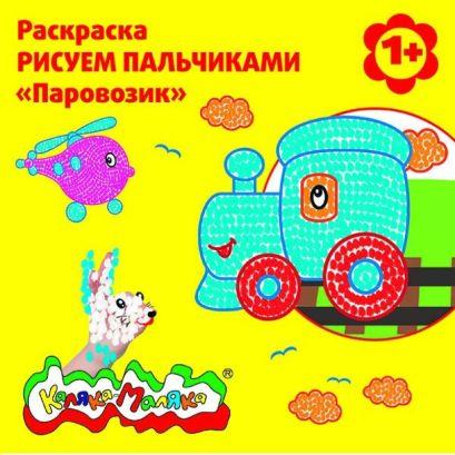 """Раскраска РИСУЕМ ПАЛЬЧИКАМИ """"Паровозик"""", 12 стр. - фото 1"""