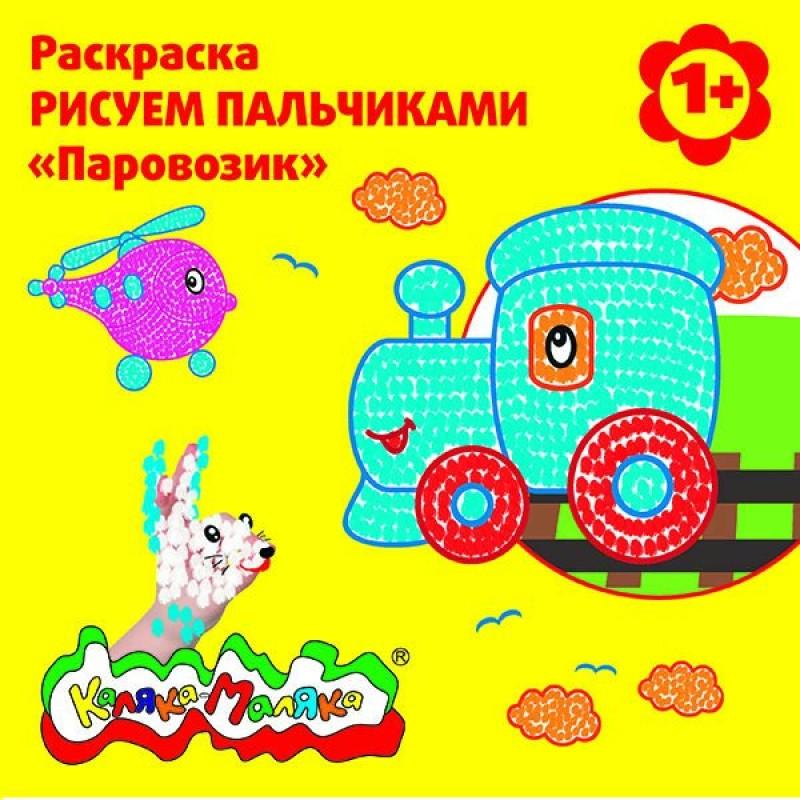 Раскраска РИСУЕМ ПАЛЬЧИКАМИ Паровозик, 12 стр. заяц и паровозик раскраска