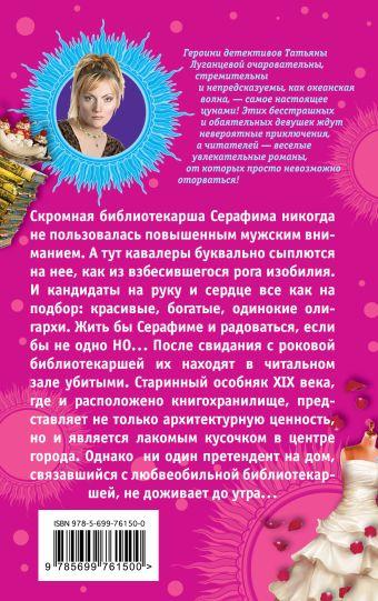 Страсть под общим наркозом, или Мороженое для горячей штучки Луганцева Т.И.
