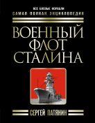 Патянин С.В. - Военный флот Сталина. Самая полная энциклопедия' обложка книги