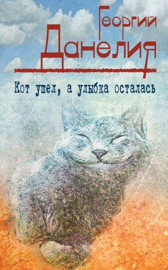 Данелия Г.Н. - Кот ушел, а улыбка осталась обложка книги