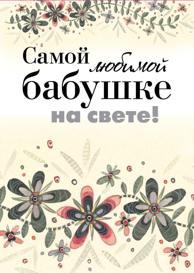 Епифанова О.А. - Самой любимой бабушке на свете! обложка книги