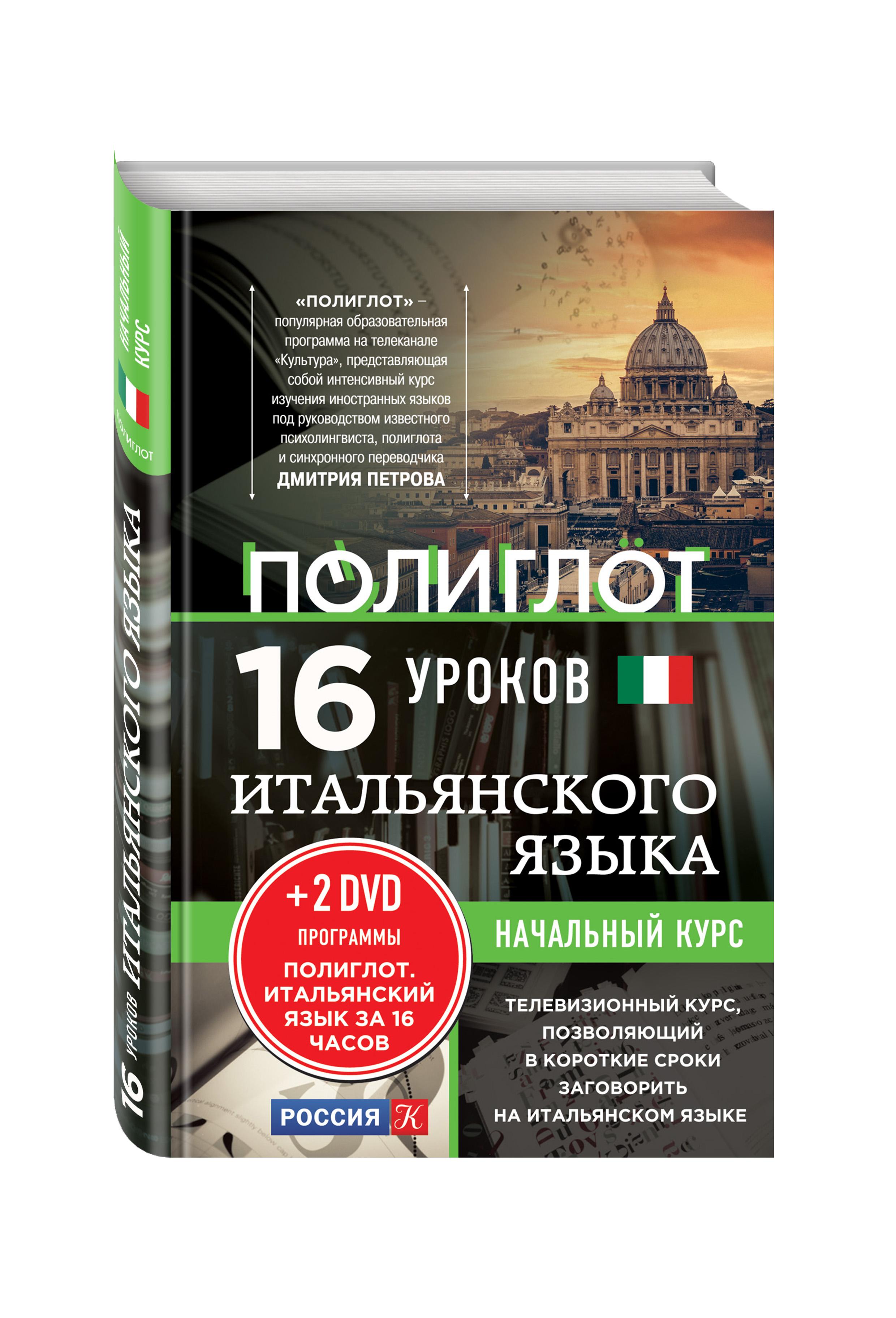 16 уроков Итальянского языка. Начальный курс + 2 DVD Итальянский язык за 16 часов красавица и чудовище dvd книга