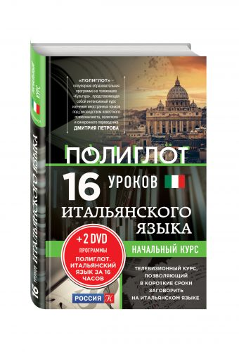 """16 уроков Итальянского языка. Начальный курс + 2 DVD """"Итальянский язык за 16 часов"""""""