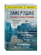 Митчелл Зукофф - Замерзшие. 5 месяцев в снегах Гренландии' обложка книги