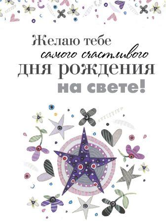 Ольга Епифанова - Желаю тебе самого счастливого дня рождения на свете! обложка книги