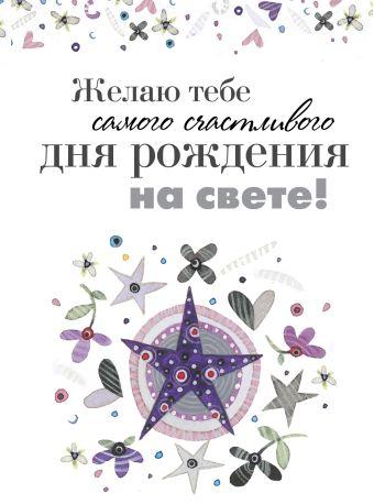 Желаю тебе самого счастливого дня рождения на свете! Епифанова О.А.