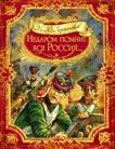 Лермонтов - Недаром помнит вся Россия... обложка книги