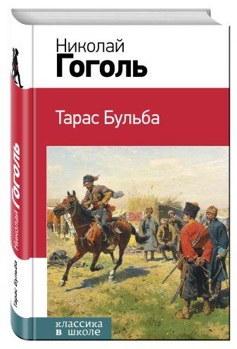 Николай Гоголь - Тарас Бульба обложка книги