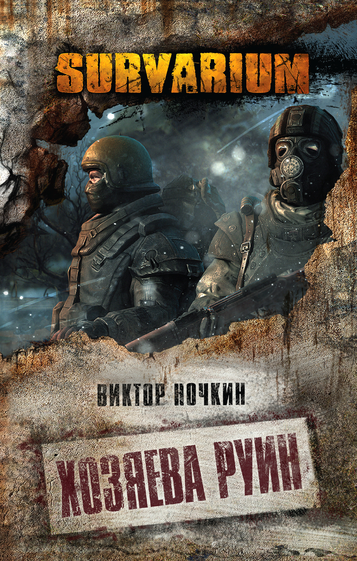 Виктор Ночкин Хозяева руин