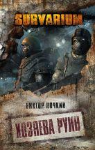 Виктор Ночкин - Хозяева руин' обложка книги