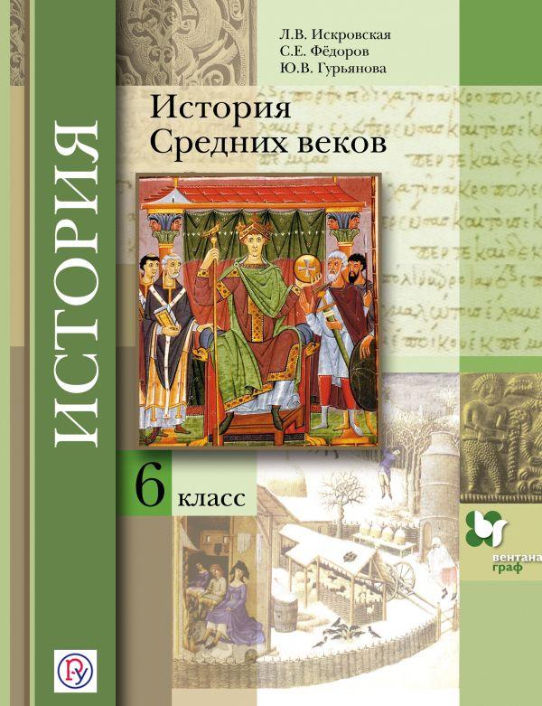 Учебник 6 класса по истории средних веков читать