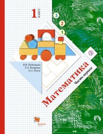 РудницкаяВ.Н., КочуроваЕ.Э., РыдзеО.А. - Математика. 1класс. Учебник. В 2 частях. обложка книги