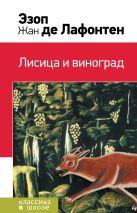 Эзоп , Лафонтен Ж.де - Лисица и виноград' обложка книги