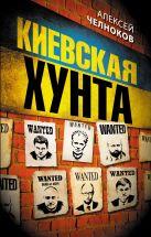 Челноков А.С. - Киевская хунта' обложка книги