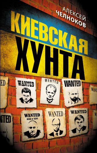 Челноков А.С. - Киевская хунта обложка книги
