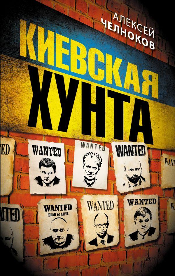 Киевская хунта Челноков А.С.