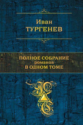 Полное собрание романов в одном томе Тургенев И.С.