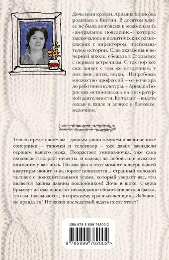 Когда вырастают дети Ариадна Борисова