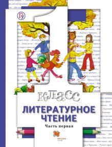 Литературное чтение. В 2 частях. 1класс. Учебник.