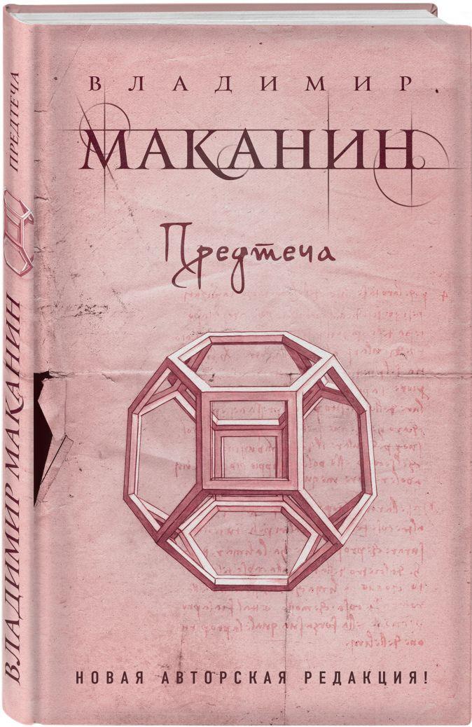 Предтеча Владимир Маканин