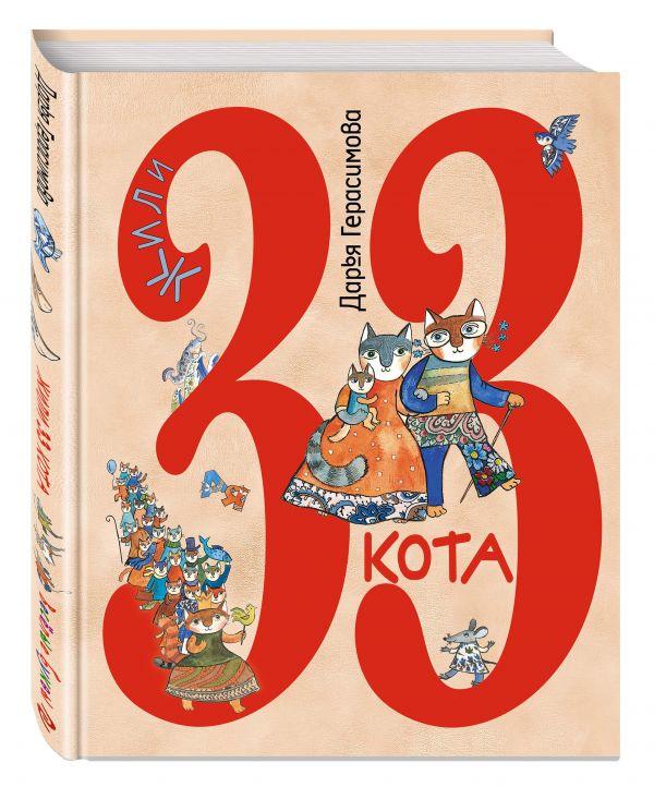 Жили 33 кота. Веселые буквы Герасимова Д.С.