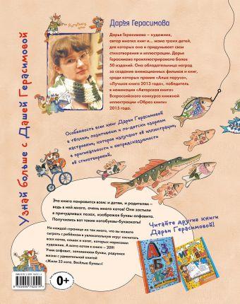Жили 33 кота. Веселые буквы Дарья Герасимова