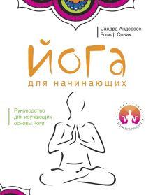Йога без границ.Йога для начинающих
