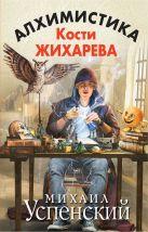 Успенский М.Г. - Алхимистика Кости Жихарева' обложка книги