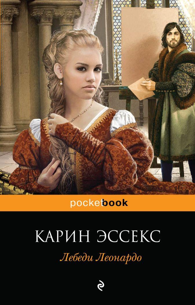 Карин Эссекс - Лебеди Леонардо обложка книги