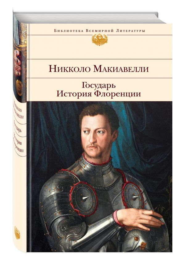 Государь. История Флоренции Макиавелли Н.