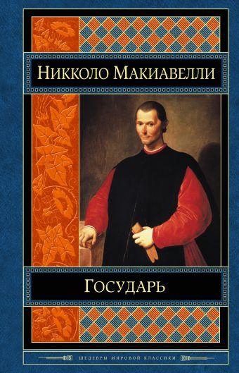 Государь Макиавелли Н.